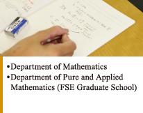 数学科・数学応用数理専攻
