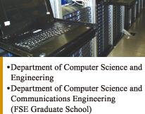 情報理工学科・情報理工学専攻
