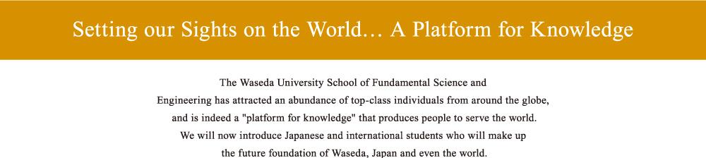 世界レベルの「基幹」理工を担う教授陣