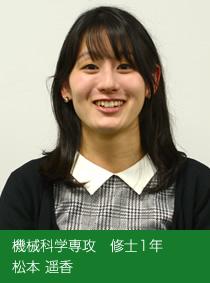 03 松本 遥香