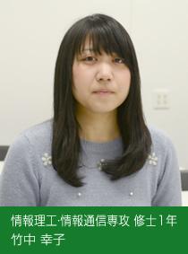 12 竹中 幸子