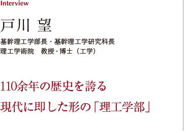 INTERVIEW 戸川望 基幹理工学部長・研究科長