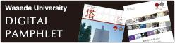 Waseda University DIGITAL PAMPHLET