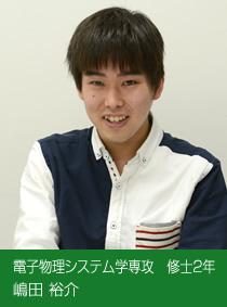 04 嶋田 裕介