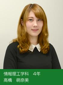 05 高橋 萌奈美