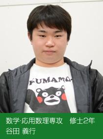 02 谷田 義行