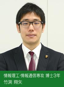 11 竹渕 翔矢